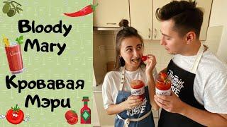 Коктейль Кровавая Мэри Bloody Mary Рецепт в домашних условиях Something Tasty 16