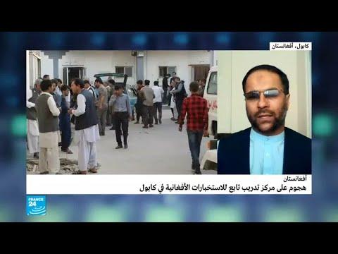هجوم مسلح على مركز تدريب تابع للاستخبارات الأفغانية  - نشر قبل 1 ساعة