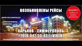 Харьков - Симферополь и Симферополь - Харьков(, 2015-06-01T09:47:37.000Z)