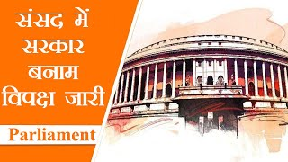 Parliament । संसद में गतिरोध जारी, हंगामे के बीच कई विधेयकों को मंजूरी। Monsoon Session Update