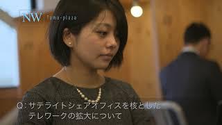 「東急電鉄(株)」に聞く!働き方改革の取組と成果