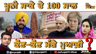 100 Years of Jallianwala Bagh Massacre: Who All should Apologise ? || To The Point || KP Singh