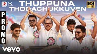 Nenjamundu Nermaiyundu Odu Raja Thuppuna Thodachukkuven Promo Song | Rio Raj