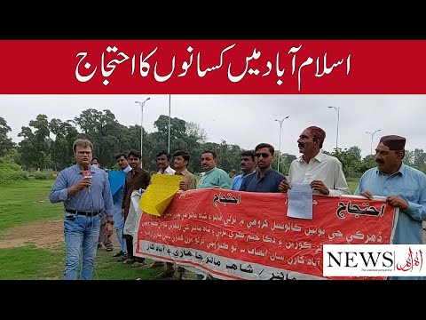 Farmers Protest In Islamabad