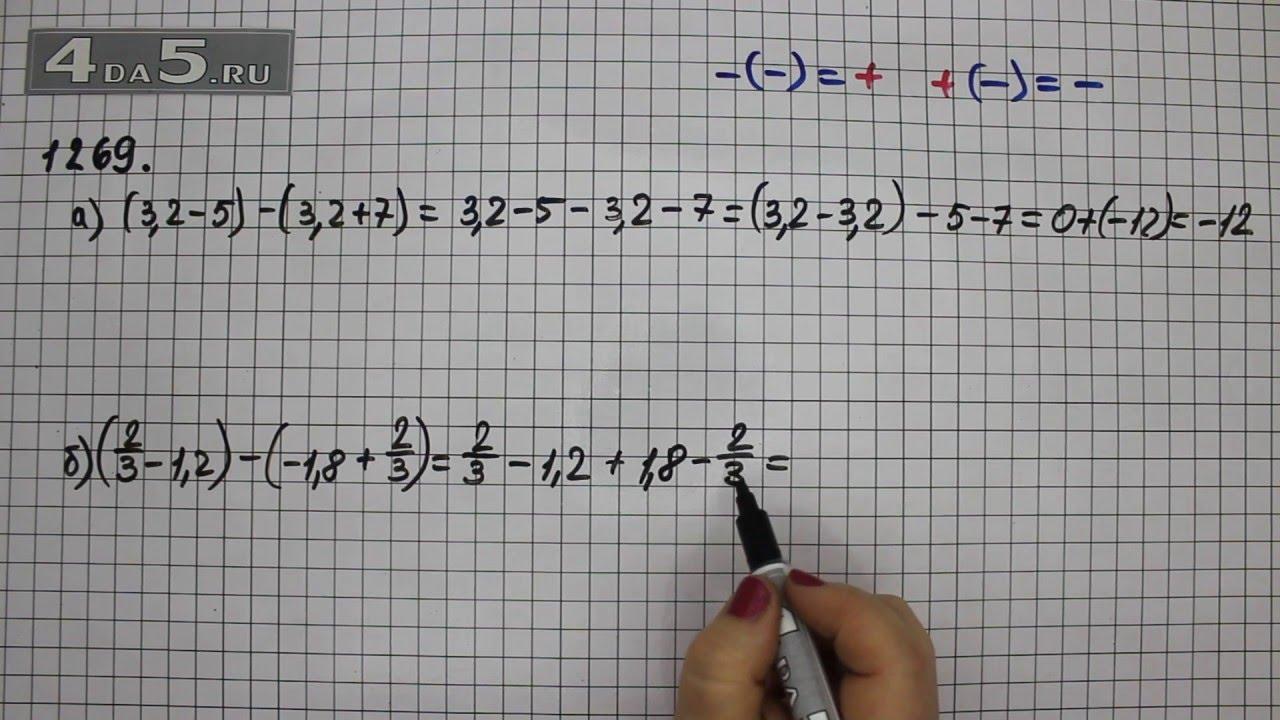 гдз путина математика 6 виленкин