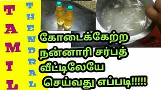 How to make nanari sharbath at home in Tamil!!!!!