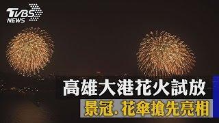 高雄大港花火試放 景冠、花傘搶先亮相 thumbnail