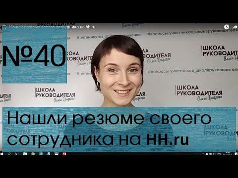 Нашли резюме своего сотрудника на Hh.ru