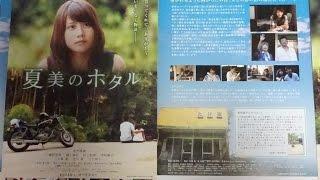夏美のホタル B 2016 映画チラシ 2016年6月11日公開 シェアOK お気軽に ...