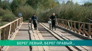 Малые мосты Беларуси и судьбы тех, кто от них зависит