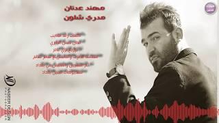 مهند عدنان - مدري شلون ( النسخه الاصليه ) | ٢٠١٦