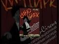 Kino-circus / Cinema Circus (1942) animated cartoon