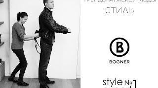 Bogner: Мужская стили F/W 2014-15