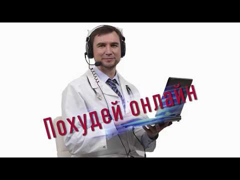 Секреты доктора борменталь похудение