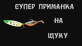 Супер приманка на щуку Рыбалка на спиннинг с берега на лесной реке