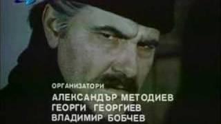 кап.Петко Войвода-песента от филма