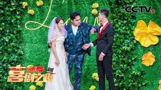 [2020新春喜剧之夜]《青蛙变王子》 表演:陈乔恩 明道 许君聪 等| CCTV综艺