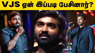 Vijay Sethupathi – Master Audio Launch
