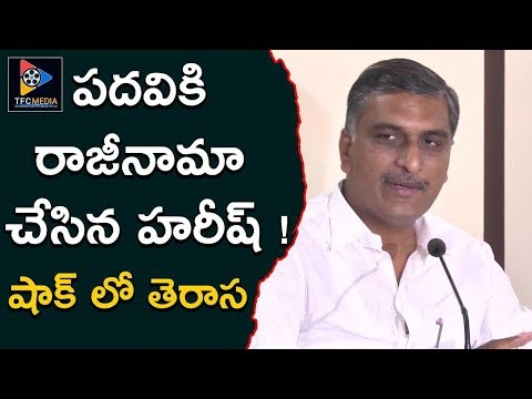 Thanneeru Harish Rao To Resign His Post | Shock In TRS Party | Political Updates | TFC News