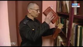 Сбор книг для осужденных организовали сотрудники ОФСИН и журналисты ГТРК «Горный Алтай»