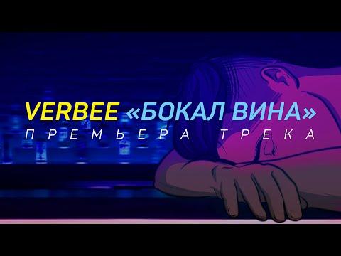 VERBEE - Бокал Вина (Премьера, 2020)