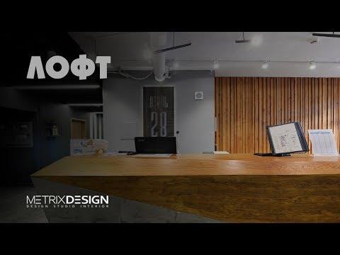 Дизайн интерьера в Сочи. Отель в стиле лофт