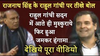 राहुल गांधी के सदन में आते ही हंगामा राजनाथ सिंह के तीखे बोल  Rajnath Singh Rahul Gandhi Loksabha