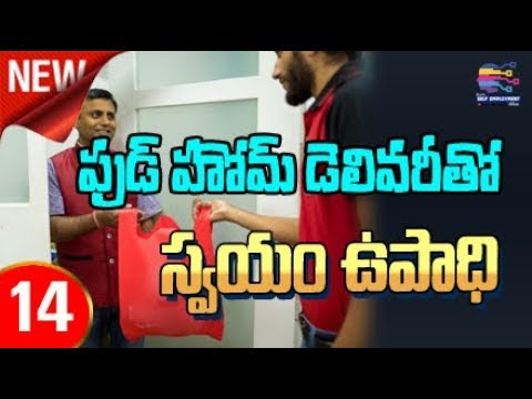 good profitable business | Online food home delivery business idea in Telugu – 14