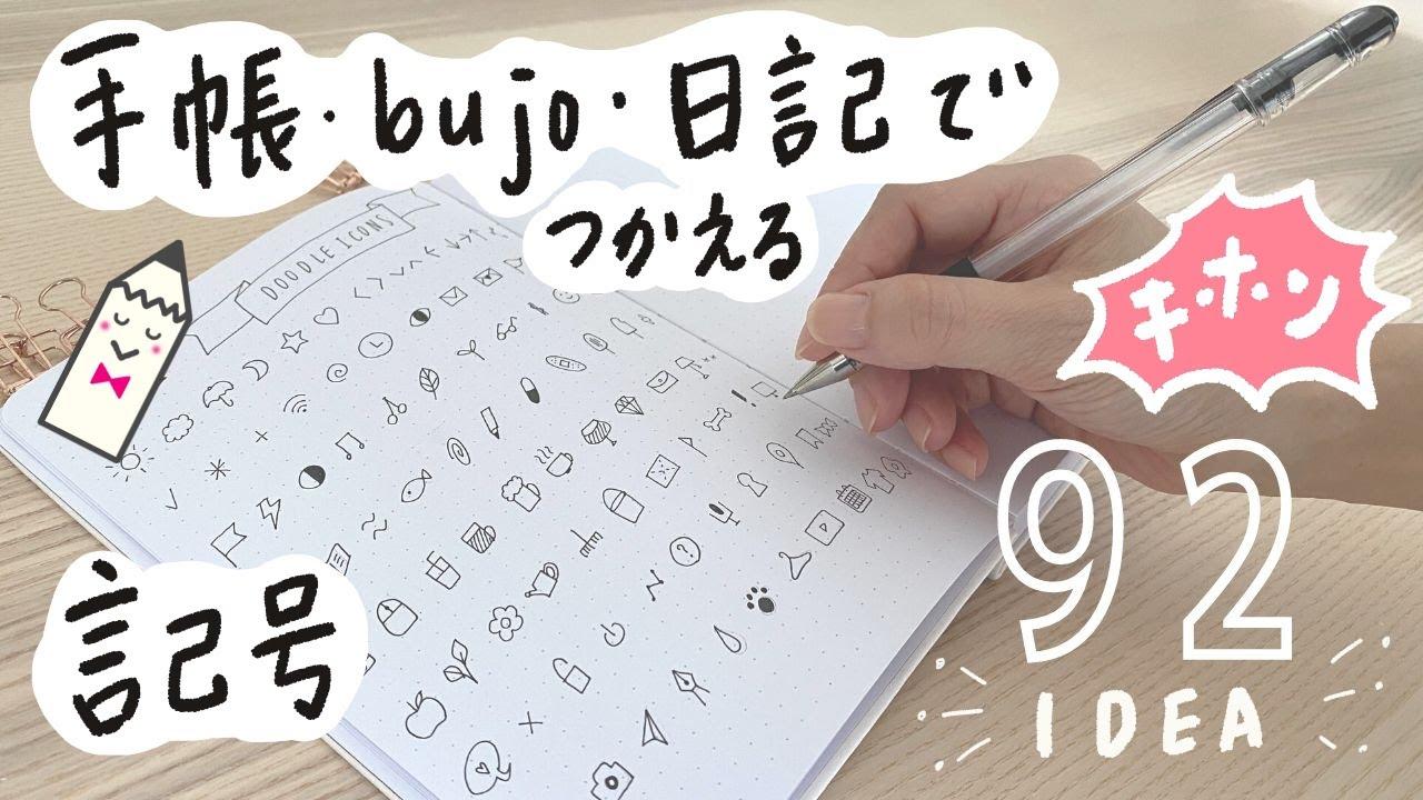 手帳・バレットジャーナル・日記に使える基本の記号イラスト92アイデア|Bullet Journal |   Planner Icon Doodles