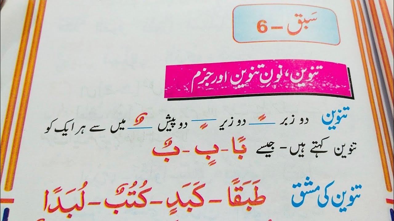 what is tajweed in urdu