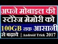 how to increase mobile internal memory Storage on android phone | trick 2017 in hindi