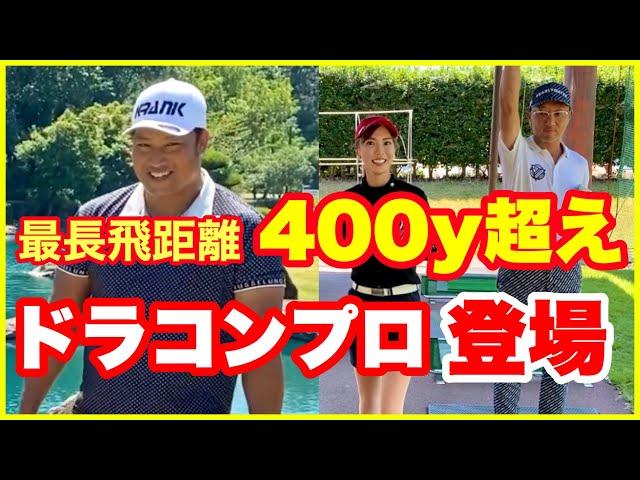 最長飛距離400ヤード超え🔥ドラコン界のスター豊田プロと本気の飛距離アップ計画始めます‼️