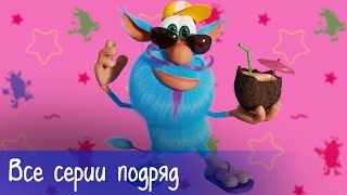 Буба - Все серии подряд - Мультфильм для детей