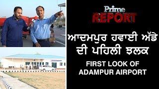 Prime Report #60_First Look Of Adampur Airport