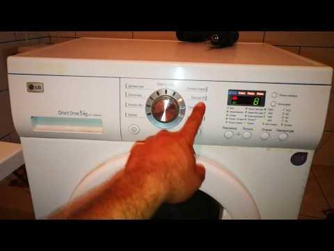 Как запустить отдельно отжим или слив в стиральной машине LG