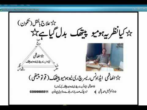 homeopathic pakistan
