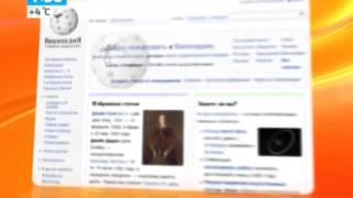 Российские библиотеки создадут альтернативу Wikipedia