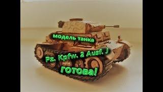 СОБРАЛ ТАНК  Pz. Kpfw. 2 Ausf. J ! МАСШТАБ 1:50 КАРТОН.БУМАГА