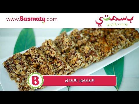 طريقة عمل البيتيفور بالبندق - Hazelnut Cookies Recipe