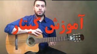 آموزش گیتار جلسه هفدهم کامل     amuzesh gitar