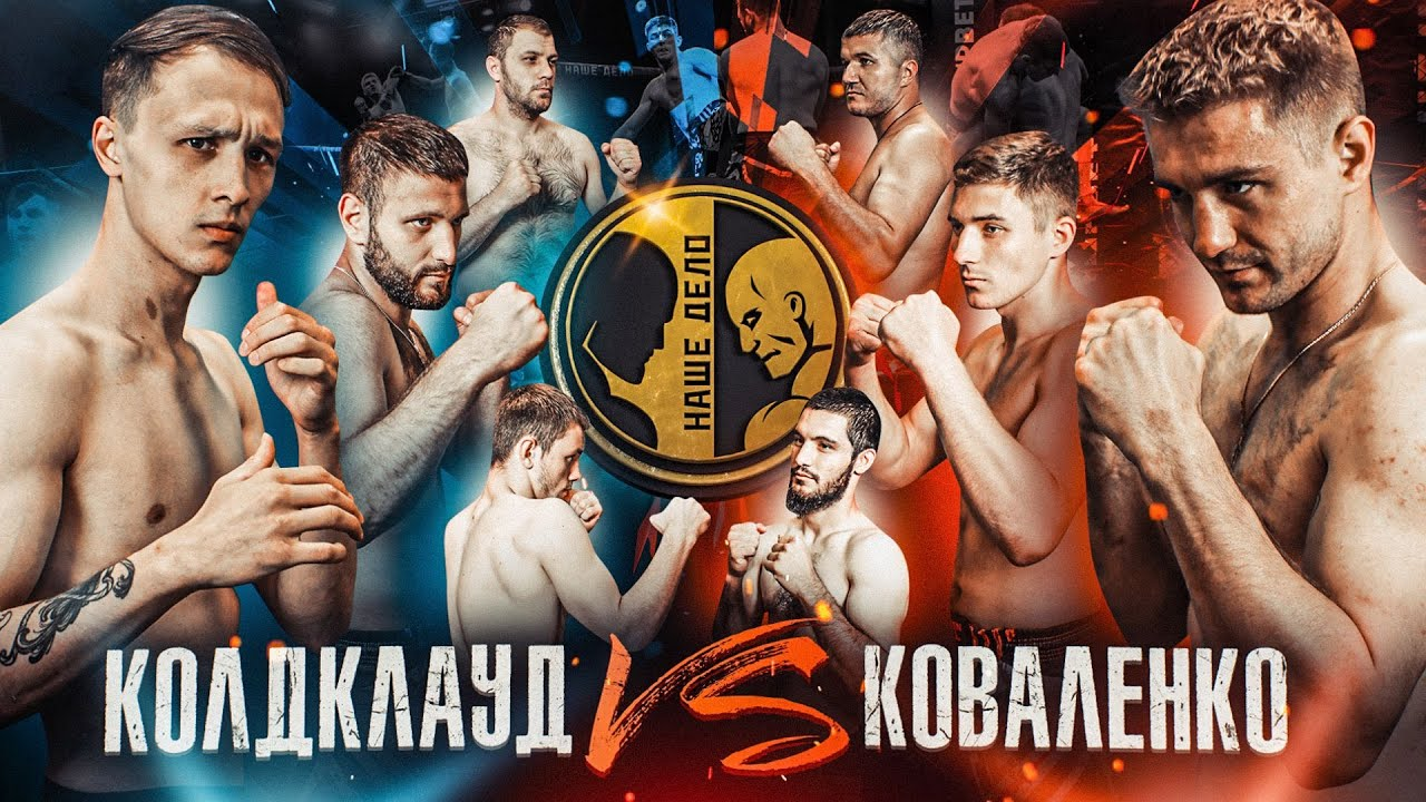 Коваленко vs Coldcloud. Нилов и Солтанбеков устроили жесткую рубку.