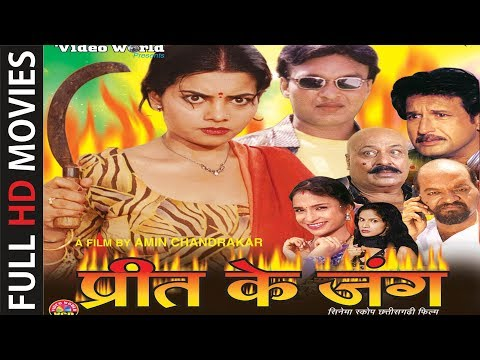 प्रीत के जंग - Preet Ke Jang | CG Film - FULL MOVIE