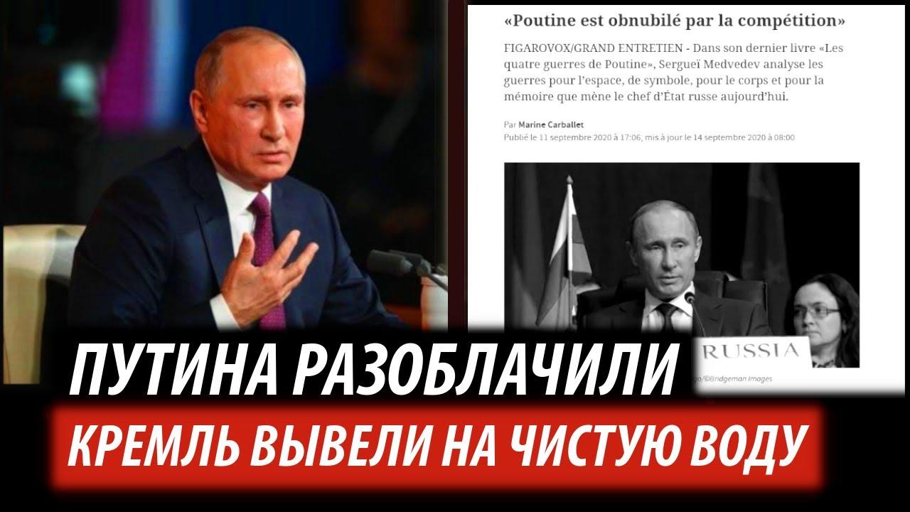 Путина разоблачили. Кремль вывели на чистую воду