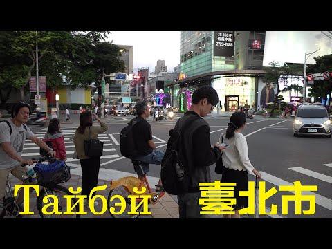 Тайбэй. Столица Тайваня. Самый комфортный город Азии?