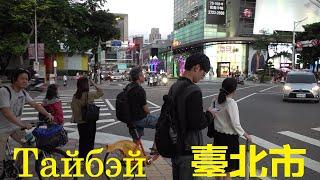 Фото Тайбэй. Столица Тайваня. Самый комфортный город Азии