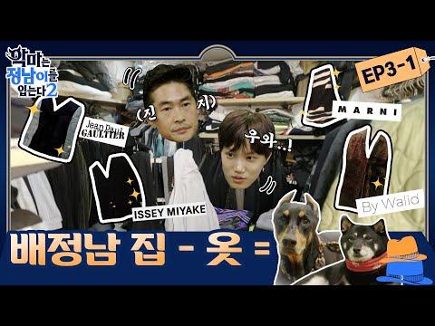 [sub] 😈 ep.3-1 [배정남X카이] 들어온나~ 정남하우스 패션세계 속으로  여행을 떠난 카실장 (feat. NA 선배 급 세수) | 😈악마는정남이를입는다2