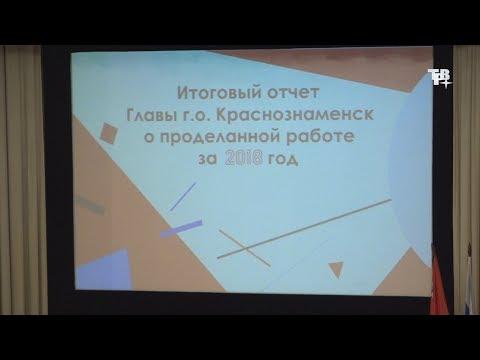 Итоговый отчёт Главы г. о. Краснознаменск о проделанной работе за 2018 год