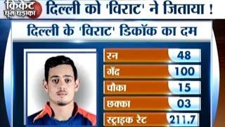 Delhi Daredevils vs RCB, IPL 2016: DD Beat Kohli's Royal Challengers Bangalore