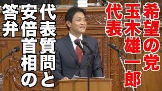 【代表質問】希望の党・玉木雄一郎代表/安倍首相の答弁 2017/11/20 衆議院本会議 thumbnail