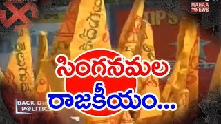 Special Story On Singanamala Constituency Politics | BACKDOOR Politics | Mahaa News